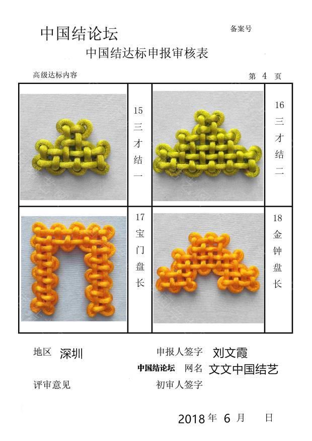中国结论坛 文文中国结艺---高级达标申请稿件  中国绳结艺术分级达标审核 184335rztf56lz5ii5lgy6