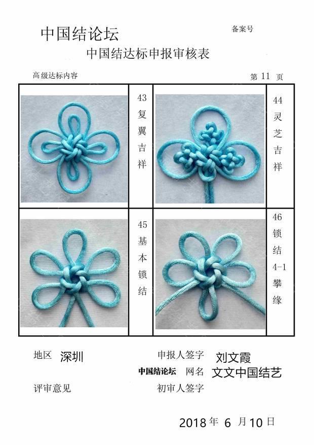中国结论坛   中国绳结艺术分级达标审核 184557rfc4688dzkdjdkbm