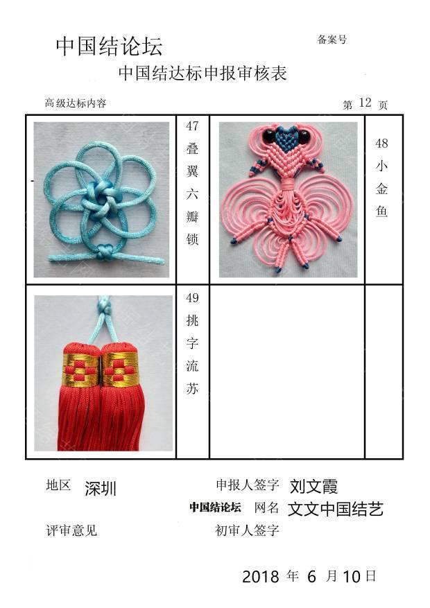 中国结论坛   中国绳结艺术分级达标审核 184557x33li457394p3zkg