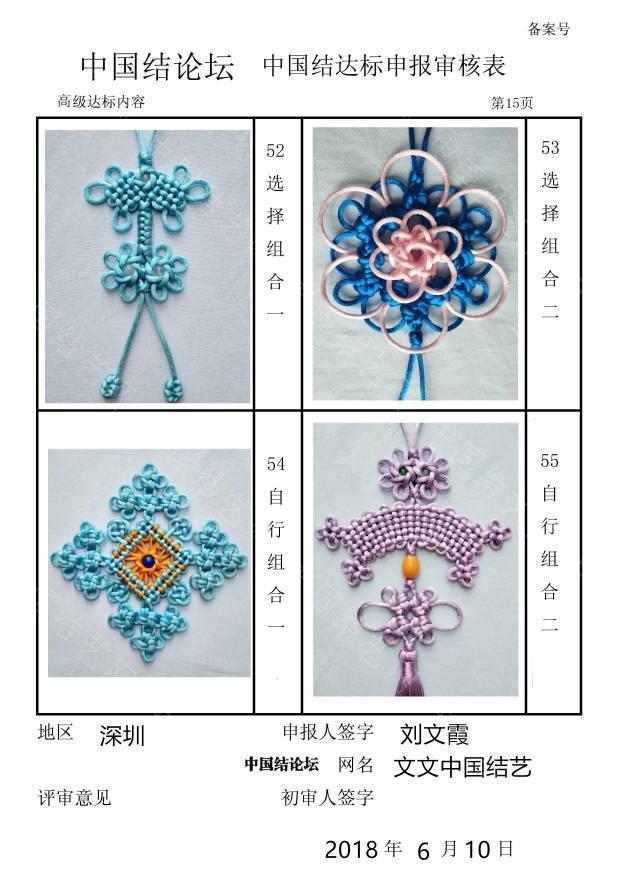 中国结论坛   中国绳结艺术分级达标审核 184558ahz4xcx00b0cziy4