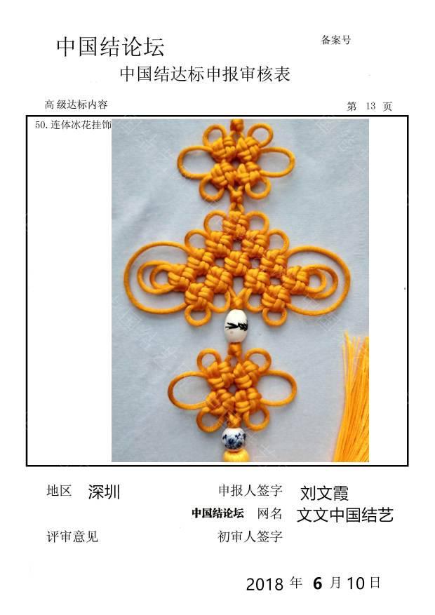 中国结论坛   中国绳结艺术分级达标审核 184558uypp8q607puejvv7