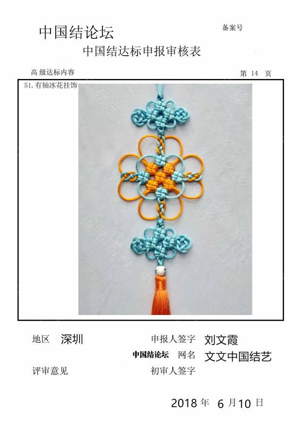 中国结论坛   中国绳结艺术分级达标审核 184558w41y2eqbbq2b48g2