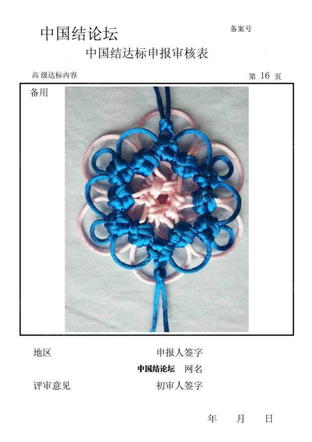 中国结论坛   中国绳结艺术分级达标审核 184655oowrxpajis0wws3y