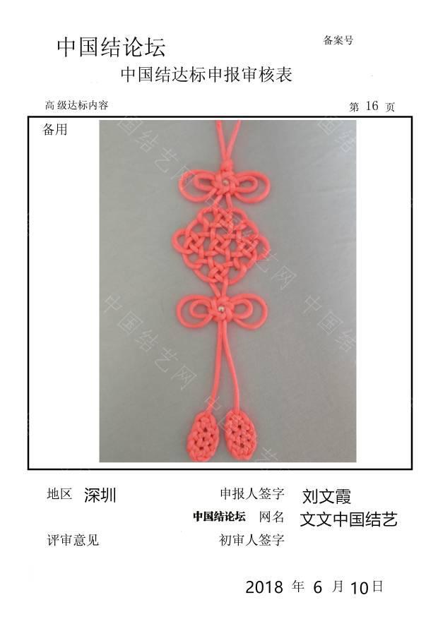 中国结论坛   中国绳结艺术分级达标审核 184655vjuxrq35dq3qqe3u