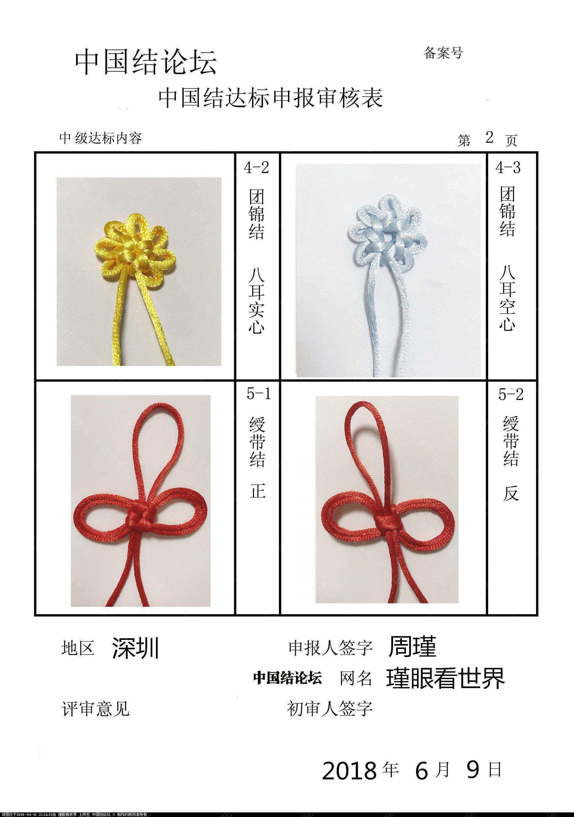 中国结论坛   中国绳结艺术分级达标审核 232408nxj0ex2tqe5uphe2