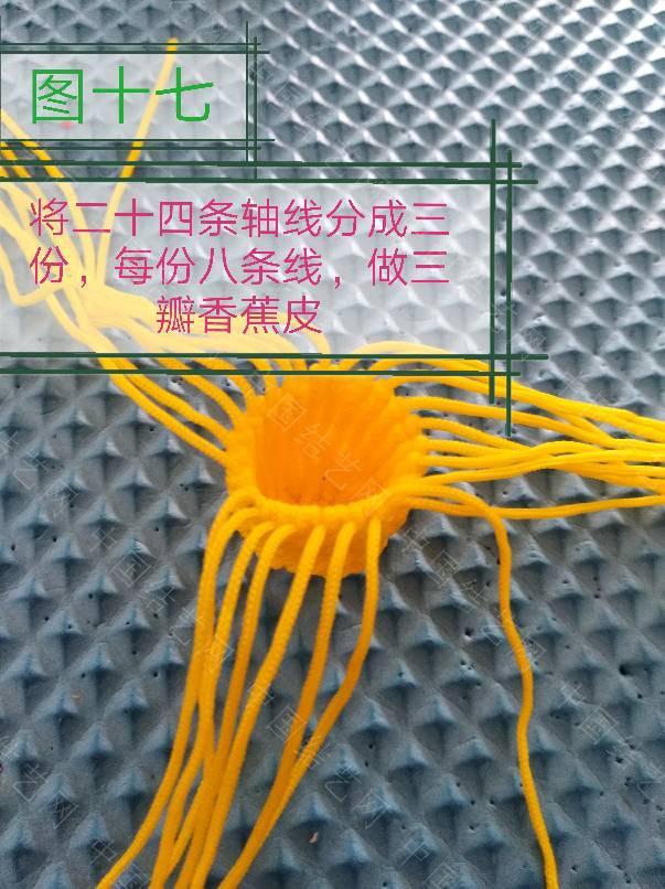 中国结论坛 微笑的香蕉(补)香蕉皮  立体绳结教程与交流区 194903e71jcjjyi2bcbj1g