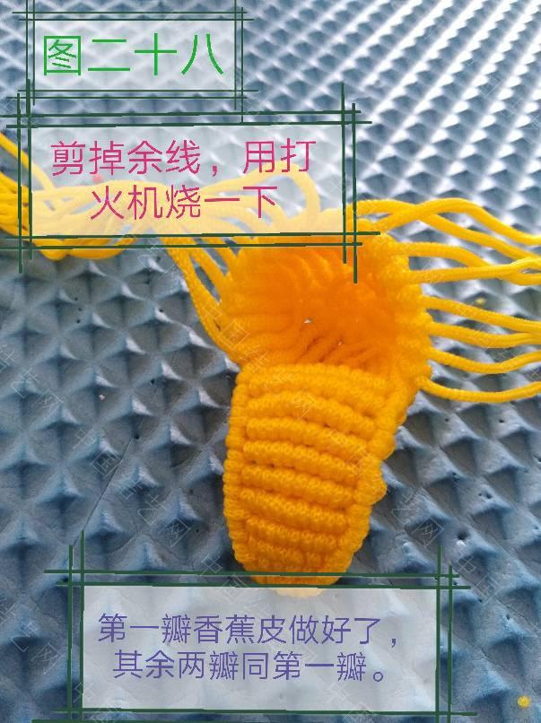 中国结论坛 微笑的香蕉(补)香蕉皮  立体绳结教程与交流区 194917mqffqjfjvmj5ni5l