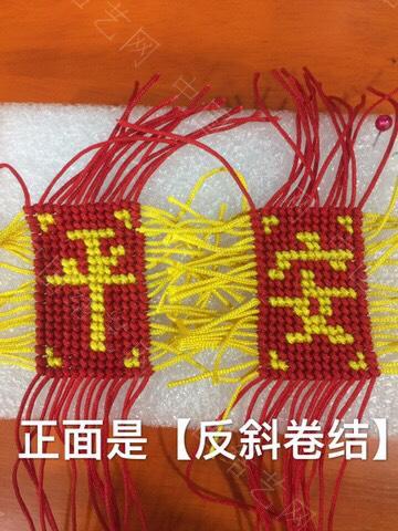中国结论坛 平安挂字板教程  图文教程区 232917crek1e3tss9ykkz1