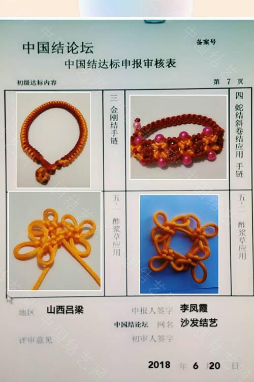 中国结论坛 沙发结艺_._初级达标申请  中国绳结艺术分级达标审核 155906zrc7gncgsgllc7zl