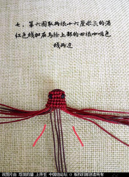 中国结论坛 十二生肖之小马  立体绳结教程与交流区 191548ih4i4q4k0x4ig05k