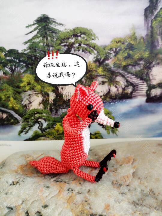 中国结论坛 倒霉的小狐狸  立体绳结教程与交流区 183225dre2dwec2r99e8nc