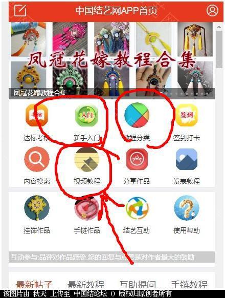 中国结论坛 APP手机端如何查找教程  论坛使用帮助 165018yhugey43h208uj0u