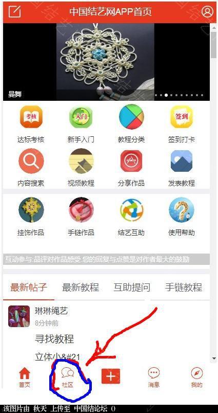 中国结论坛 APP手机端如何查找教程  论坛使用帮助 165707qwk7qkwmnnmnqqmk