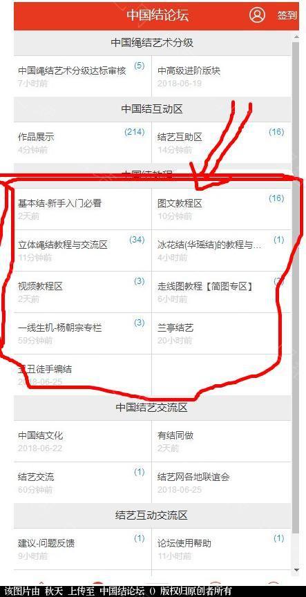 中国结论坛 APP手机端如何查找教程  论坛使用帮助 165845qyhp61fh4phh1h41