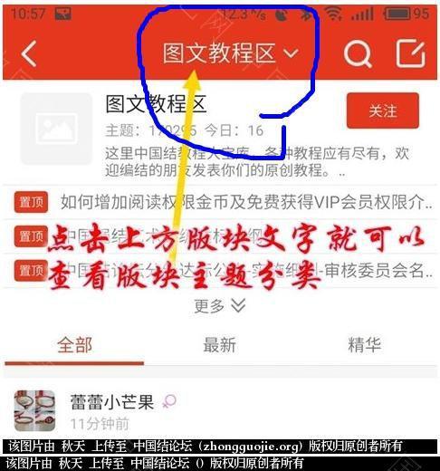 中国结论坛 APP手机端如何查找教程  论坛使用帮助 170349cuxlhsl0zc6sussf