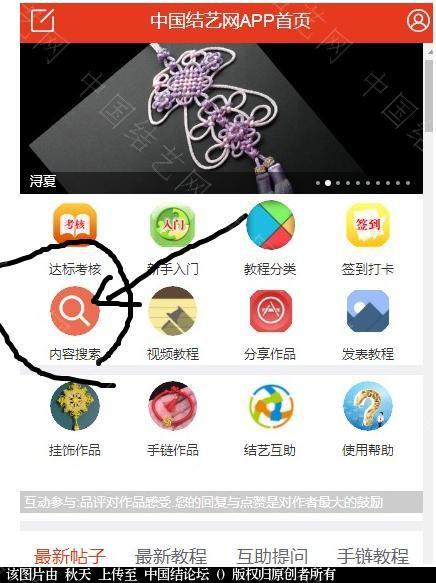 中国结论坛 APP手机端如何查找教程  论坛使用帮助 171907bt2ji6dqqqtrsita