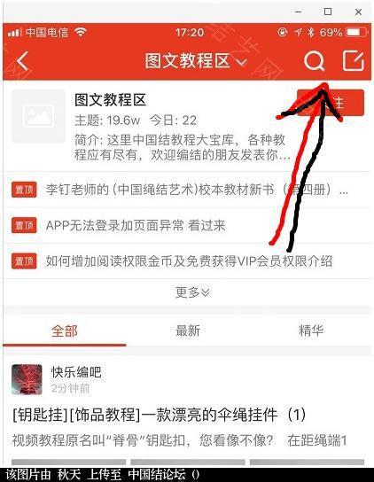 中国结论坛 APP手机端如何查找教程  论坛使用帮助 172144gzampettpcftffar
