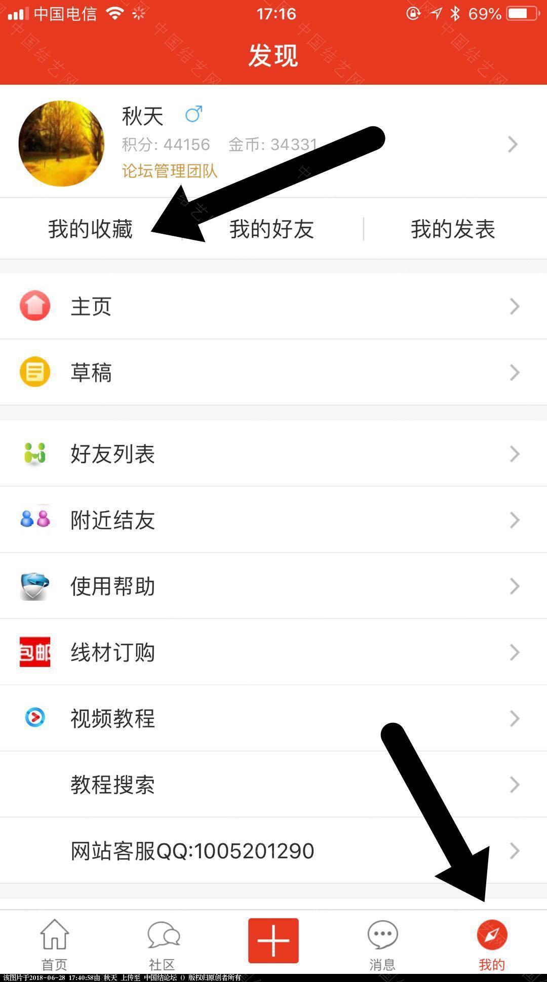 中国结论坛 APP手机端如何查找教程  论坛使用帮助 174006ns6z3ez136p34pk6