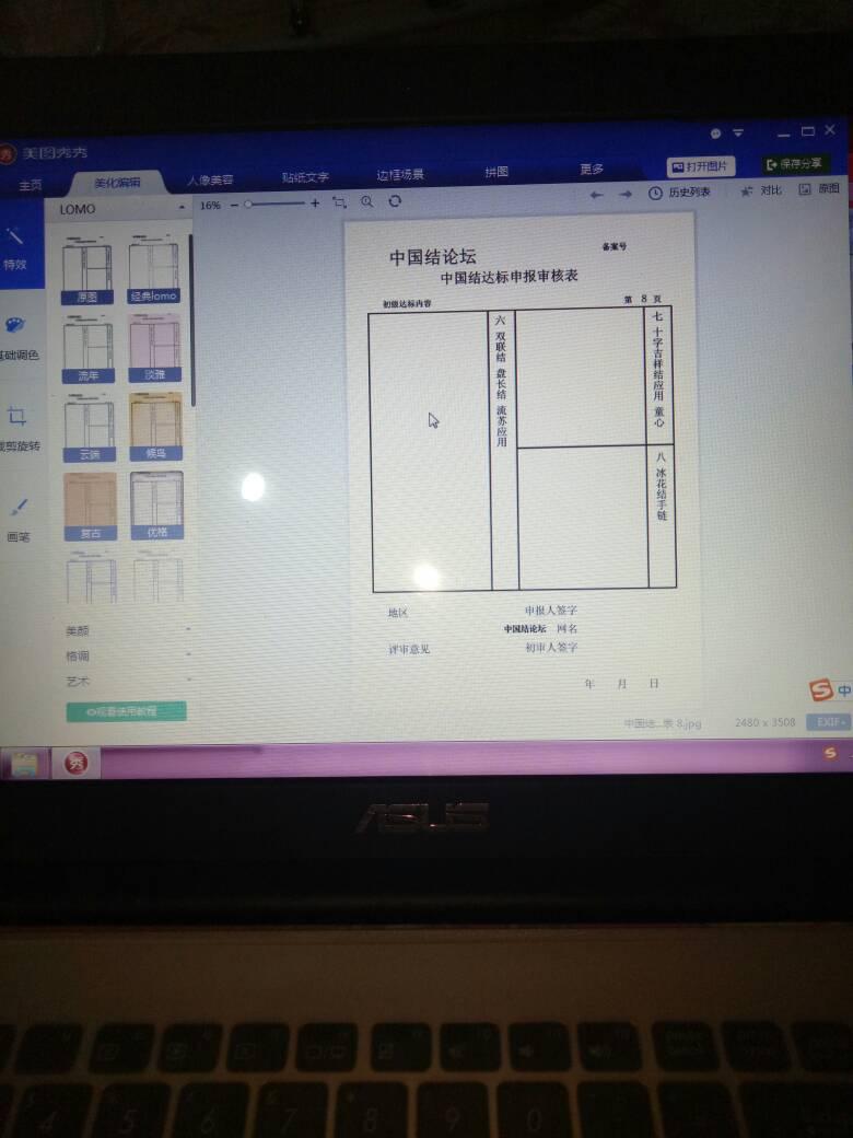 中国结论坛   中国绳结艺术分级达标审核 004443sccckx1c21ic728z