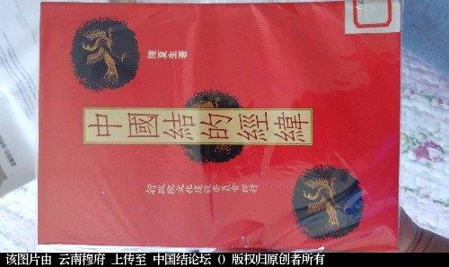 中国结论坛 中国结的经纬  中国结文化 160632ssusttrb1fntyf1j
