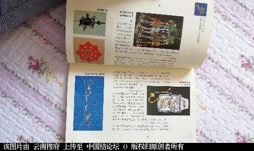 中国结论坛 中国结的经纬  中国结文化 160730mjj05qisffp19azf