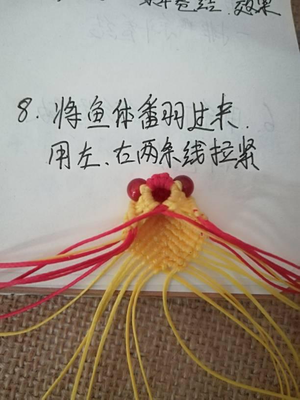 中国结论坛 小金鱼,试着写了一个,请多指教  立体绳结教程与交流区 232742fxxc4543raa4c54i