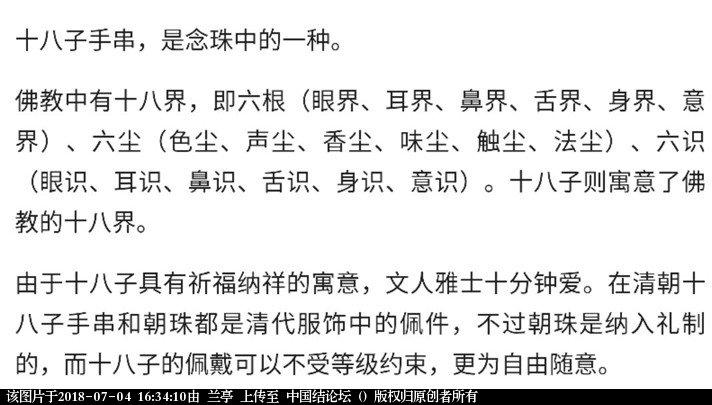 中国结论坛 下周二杭州结艺社活动学编清宫十八子  结艺网各地联谊会