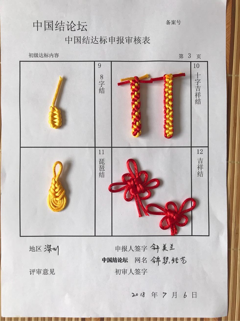 中国结论坛 锦瑟结艺-初级达标申请稿件  中国绳结艺术分级达标审核 130132zydr32dy6wy667i3
