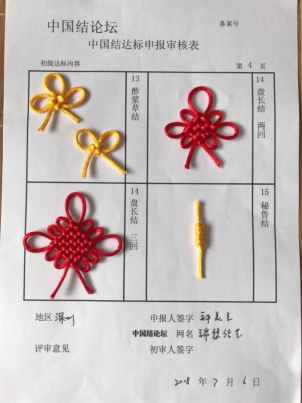 中国结论坛 锦瑟结艺-初级达标申请稿件  中国绳结艺术分级达标审核 130133stf6zerdd8falp36