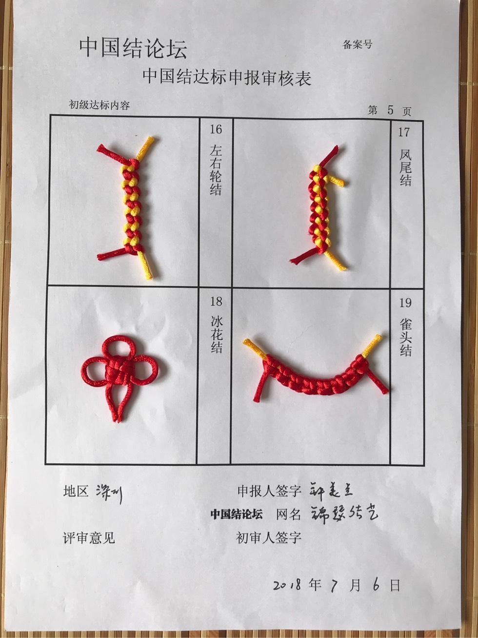 中国结论坛 锦瑟结艺-初级达标申请稿件  中国绳结艺术分级达标审核 130135b7jmibakkj9vhb22