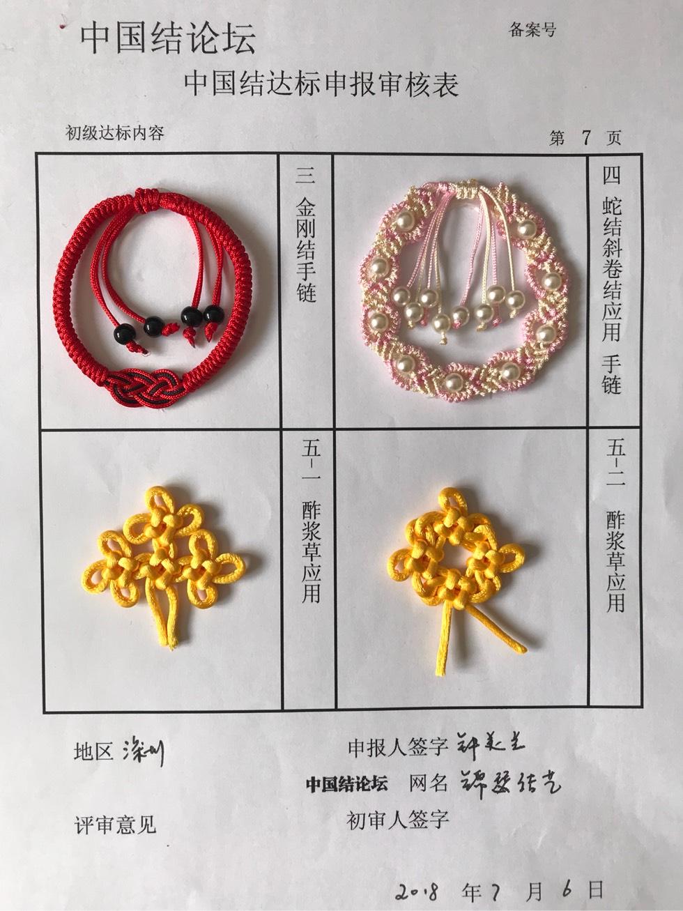 中国结论坛 锦瑟结艺-初级达标申请稿件  中国绳结艺术分级达标审核 130138a23z1mz2pxuc8cp2