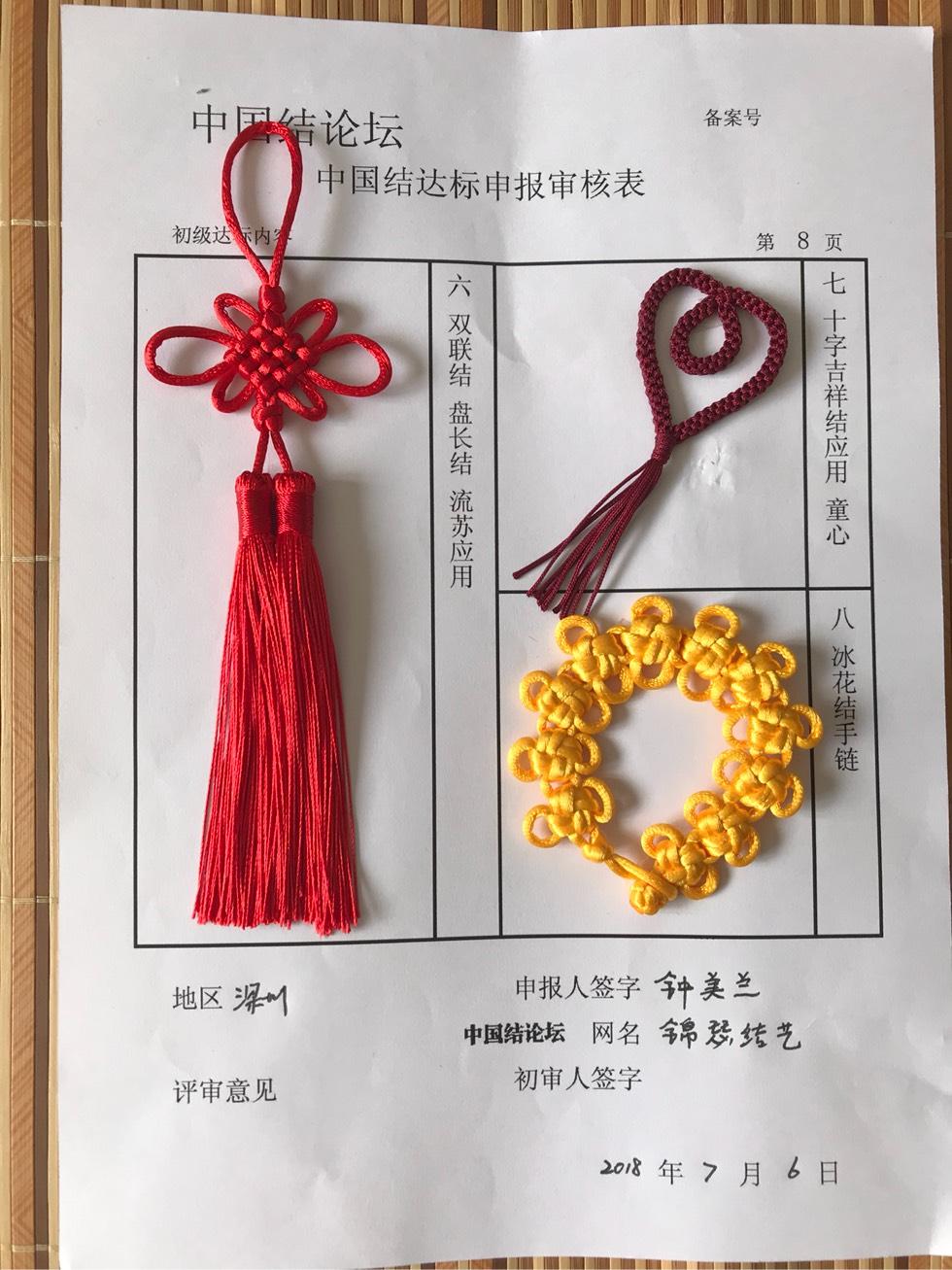 中国结论坛 锦瑟结艺-初级达标申请稿件  中国绳结艺术分级达标审核 130139gttppivgfwjbfggn