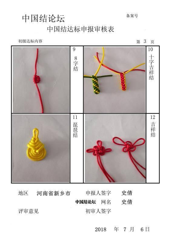 中国结论坛 史倩——初级达标申请稿件  中国绳结艺术分级达标审核 204225ukgs1mmnklzgnz4e