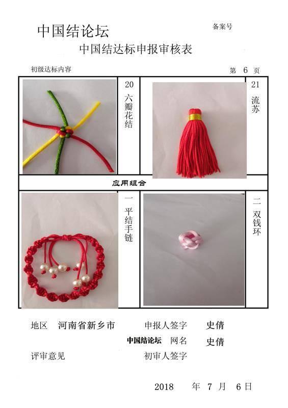 中国结论坛 史倩——初级达标申请稿件  中国绳结艺术分级达标审核 204227qn3453a5ny4llvz4