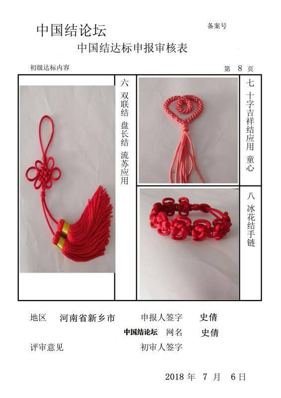 中国结论坛 史倩——初级达标申请稿件  中国绳结艺术分级达标审核 204228yyvl2a889ykvz334