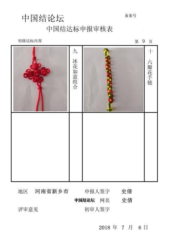 中国结论坛 史倩——初级达标申请稿件  中国绳结艺术分级达标审核 204228z4n6kke6edk46v8e