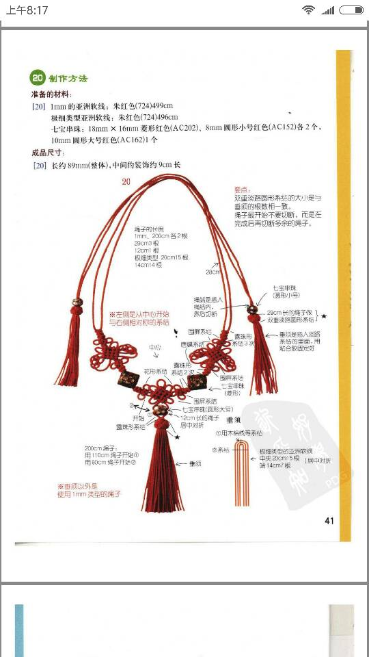 中国结论坛 复古项链  图文教程区 081902wlhy197opladdplh