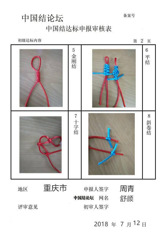 中国结论坛 舒颜——初级达标审核申请  中国绳结艺术分级达标审核 195731yueen2uswuv52vyr