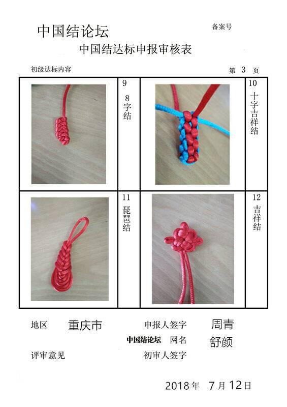 中国结论坛 舒颜——初级达标审核申请  中国绳结艺术分级达标审核 195735bseper9g7373rpp0