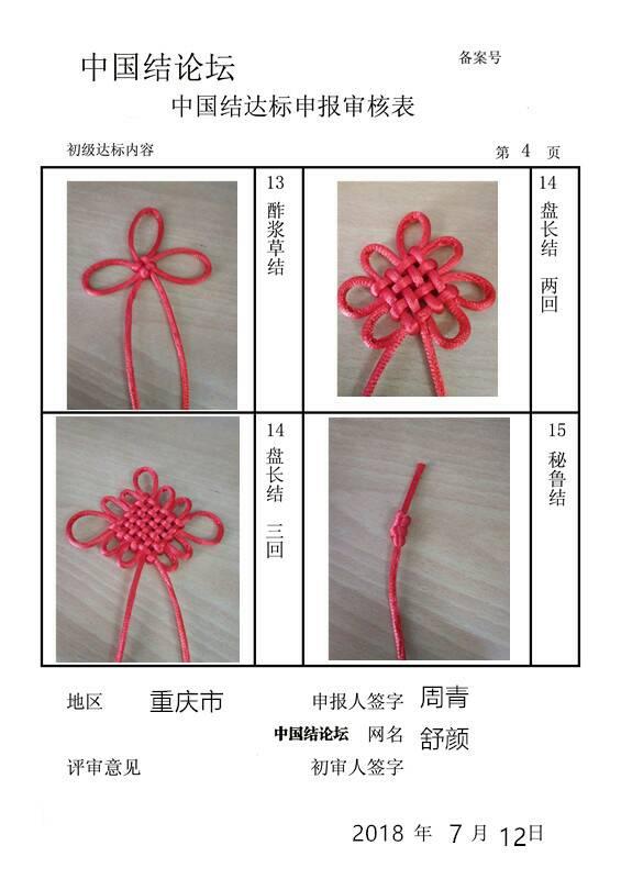 中国结论坛 舒颜——初级达标审核申请  中国绳结艺术分级达标审核 195737uqf0ifvzcyliv3qd