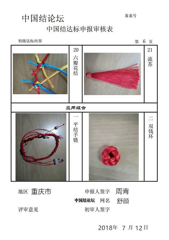 中国结论坛 舒颜——初级达标审核申请  中国绳结艺术分级达标审核 195740rihryhpcoxk33xo5