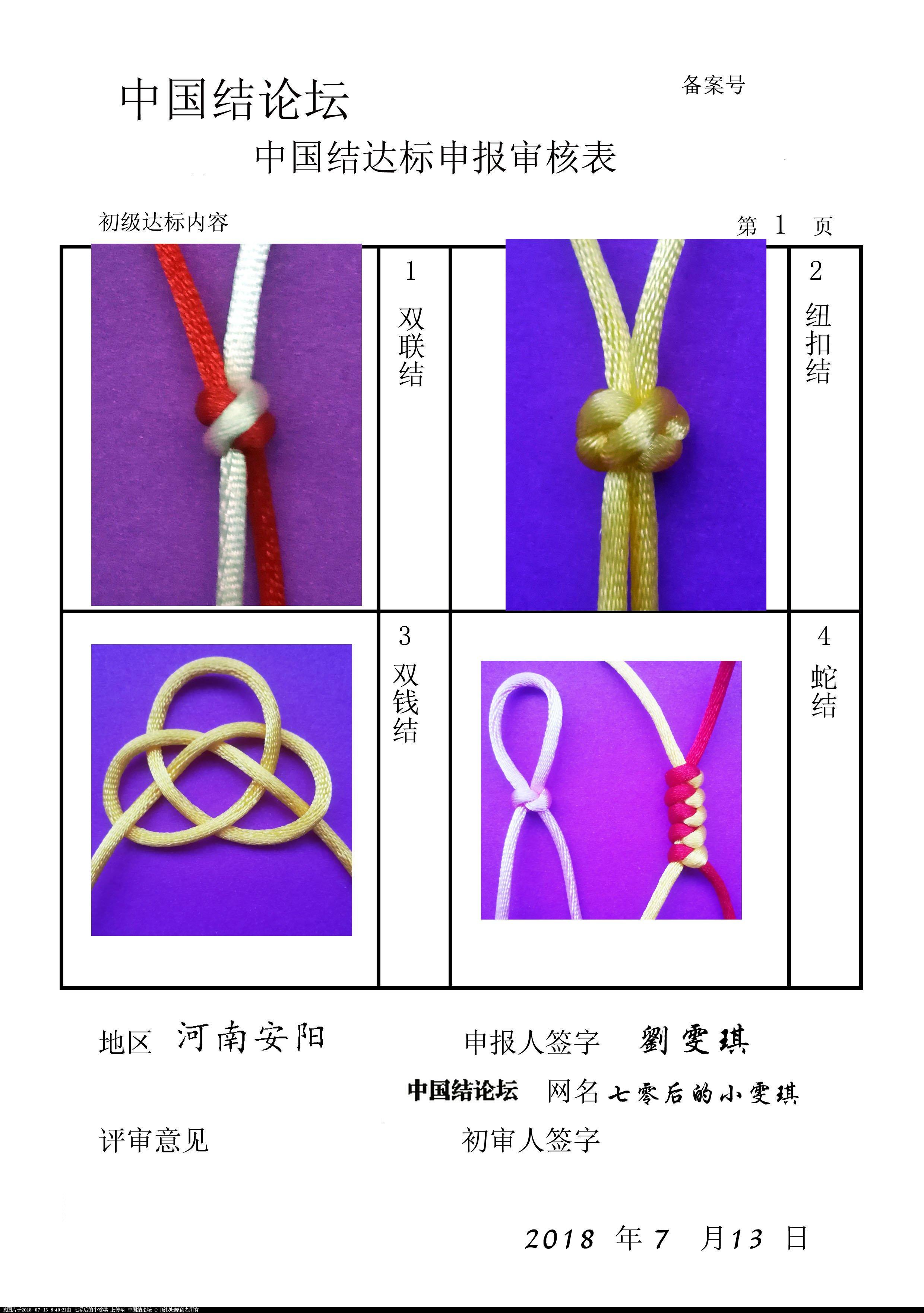 中国结论坛   中国绳结艺术分级达标审核 083937gczt3rctt44ovzqg