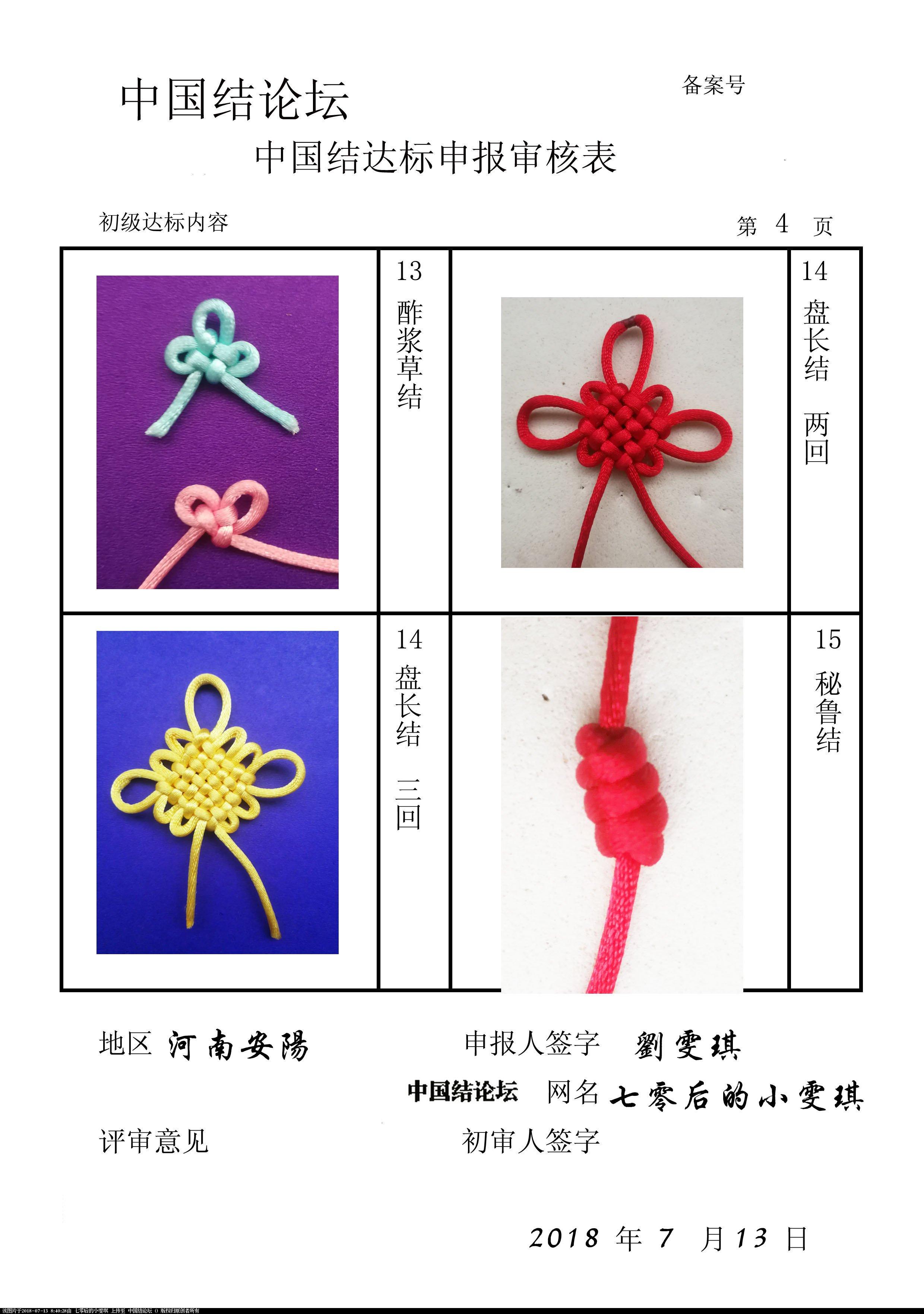 中国结论坛   中国绳结艺术分级达标审核 083944mhvb0906sz6hdibd