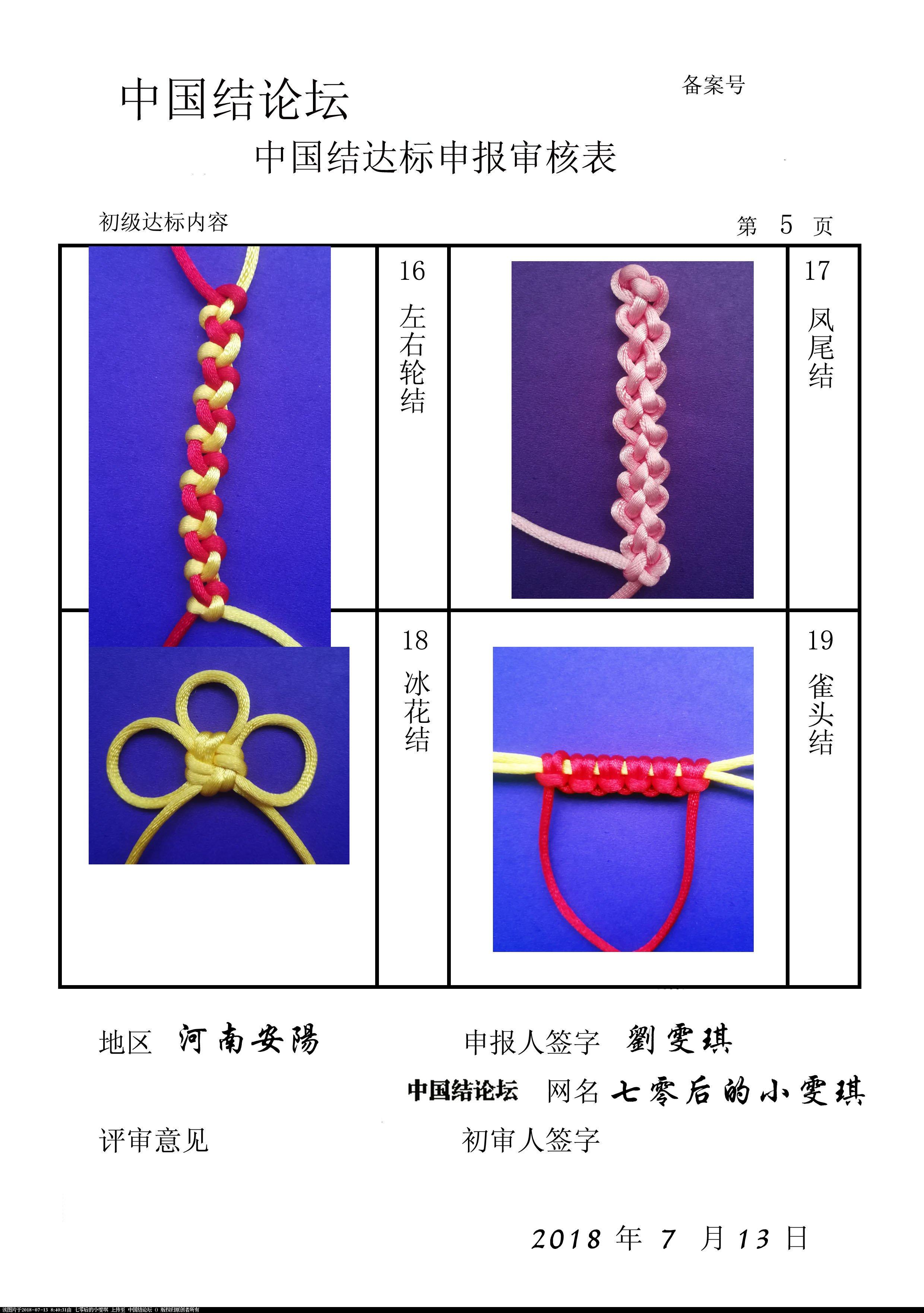中国结论坛   中国绳结艺术分级达标审核 083946bb9yhve9zgifkg93