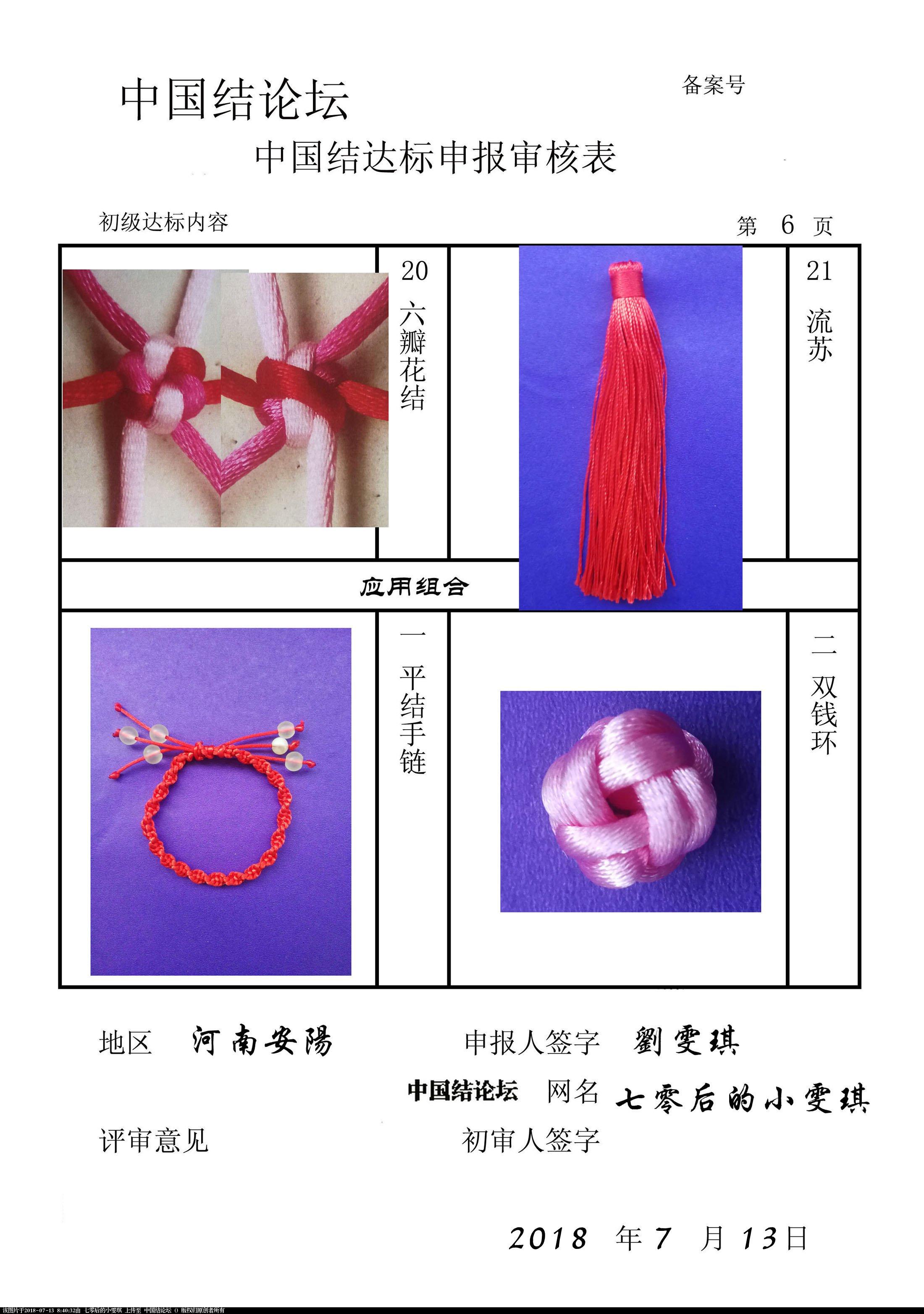 中国结论坛   中国绳结艺术分级达标审核 083949j4b0bwqduo8qcjq8