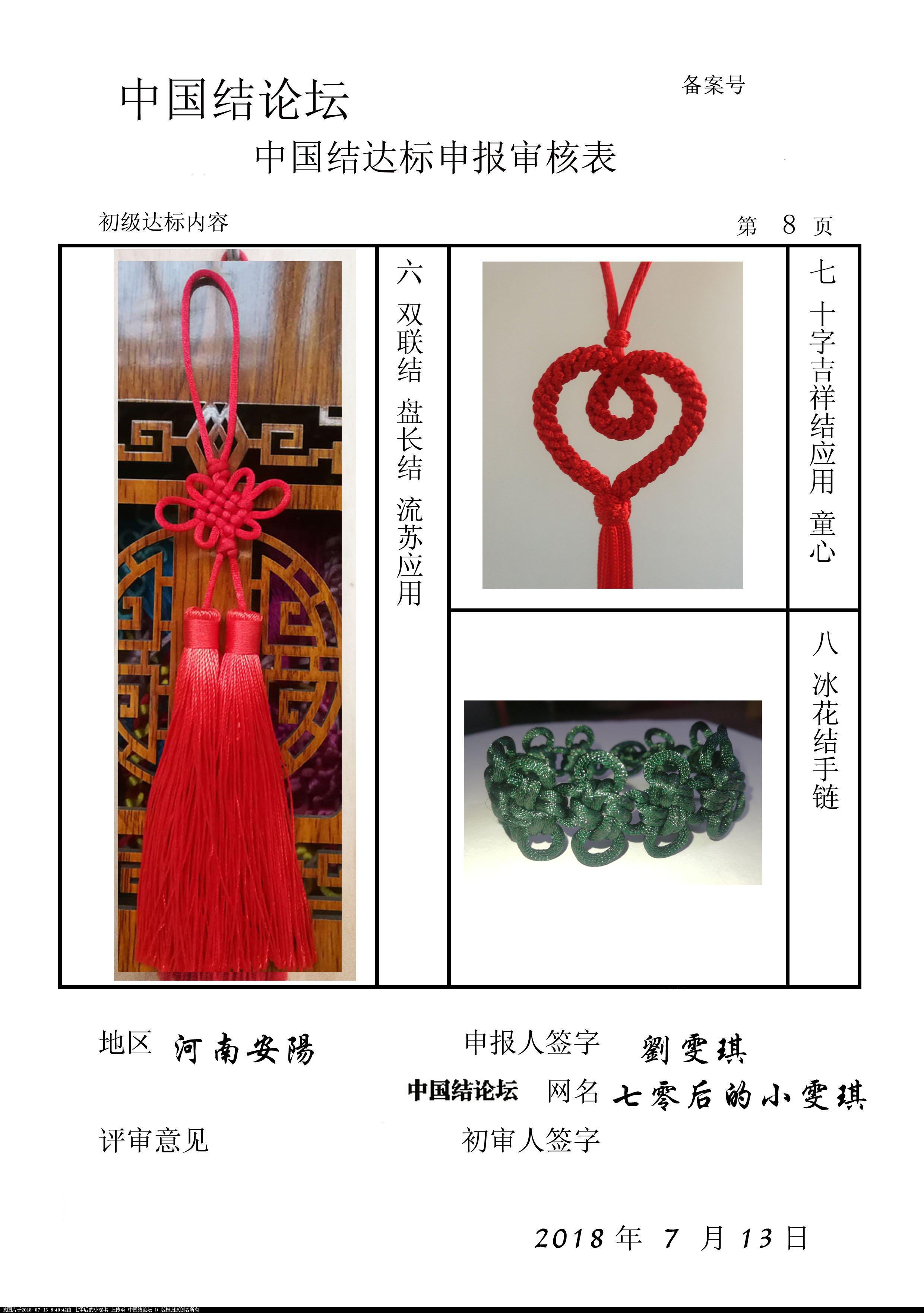中国结论坛   中国绳结艺术分级达标审核 083953v4quy799rbqoj4bo