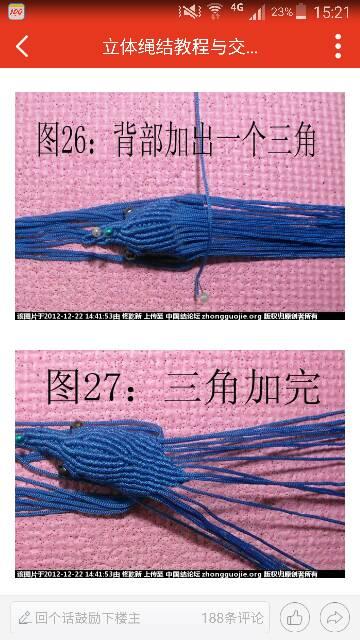 中国结论坛   立体绳结教程与交流区 152319wxx4x4b9dz6zwj3v