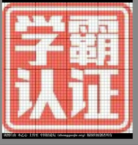 中国结论坛 手机制作简易字板  图文教程区 144741baz7nnhmlno83xbw