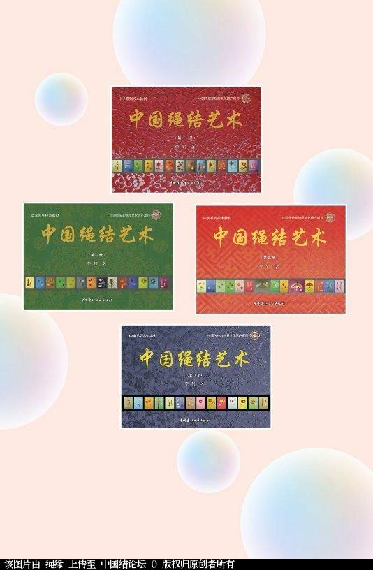 中国结论坛 李钉老师(绳缘)北京的八届《中国绳结艺术》非遗项目师资传习班  中国结文化 161727nbjs71s48110481b