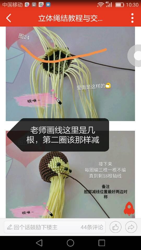 中国结论坛   立体绳结教程与交流区 103302i7sc20s5f2skl2x2